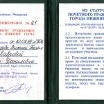 Удостоверение № 41 Лавровой Г.Д. Почетного гражданина города Нижний Тагил. 1999 г. (Ф.674. Оп.1. Д.52)