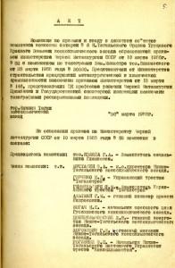 Акт приемки в эксплуатацию комплекса коксовой батареи № 6 коксохимического завода. 31.03.1955 г. (НТГИА. Ф.229. Оп.1. Д.849. Л.5)