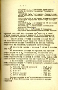 Акт приемки в эксплуатацию комплекса коксовой батареи № 6 коксохимического завода. 31.03.1955 г. (НТГИА. Ф.229. Оп.1. Д.849. Л.6)
