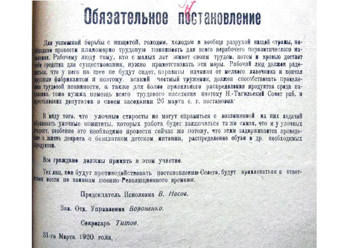Обязательное Постановление Нижнетагильского Совета рабочих и крестьянских депутатов от 31 марта 1920 года. (НТГИА. Ф.99. Оп.1. Д.45. Л.96)