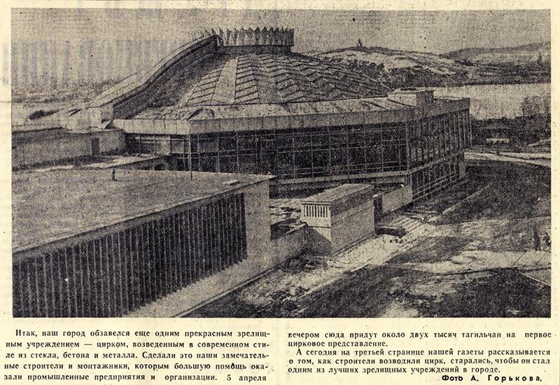 Газета «Тагильский рабочий».– 1975 г.– 2 апреля (№ 65).– С.1