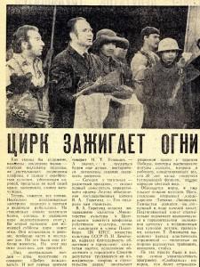 Газета «Тагильский рабочий».– 1975 г.– 8 апреля (№ 69).– С.4