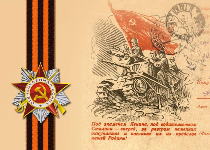 """Миниатюра к рубрике """"Великой Победе посвящается"""""""