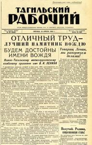 Газета «Тагильский рабочий».– 1960 г.– 22 апреля (№ 80).– С.1
