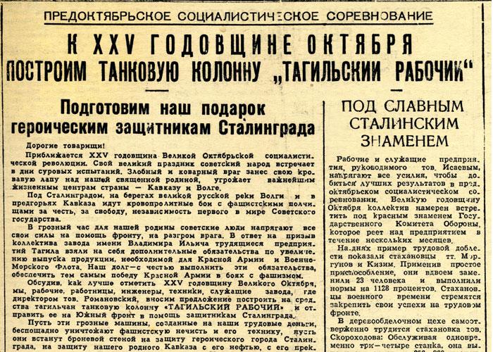 Газета «Тагильский рабочий». – 1942 г. – 30 сентября (№ 231). – С.1