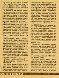 Газета «Тагильский рабочий». – 1969 г. – 27 февраля (№ 41). – С.2. (НТГИА. Ф.547. Оп.1. Д.36. Л.1)
