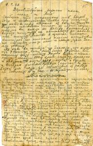 Письмо красноармейца В.П.Алексеева с фронта в Нижний Тагил своей семье от 9 июля 1943 года. (НТГИА. Ф.645. Оп.1. Д.65. Л.25. Подлинник. Рукописный текст)
