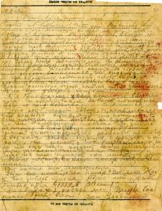 Письмо красноармейца В.П.Алексеева своим родным в город Нижний Тагил от 9 сентября 1943 года (НТГИА. Ф.645. Оп.1. Д.65. Л.30. Подлинник. Рукописный текст)