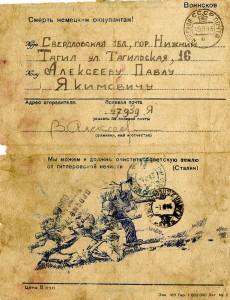 Письмо красноармейца В.П.Алексеева своим родным в город Нижний Тагил от 9 сентября 1943 года (НТГИА. Ф.645. Оп.1. Д.65. Л.30об. Подлинник. Рукописный текст)