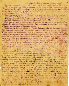 Письмо П.Я.Алексеева из Нижнего Тагила на фронт сыну Владимиру от 9 августа 1943 года. (НТГИА.  Ф.645. Оп.1. Д.67. Л.2. Подлинник. Рукописный текст)