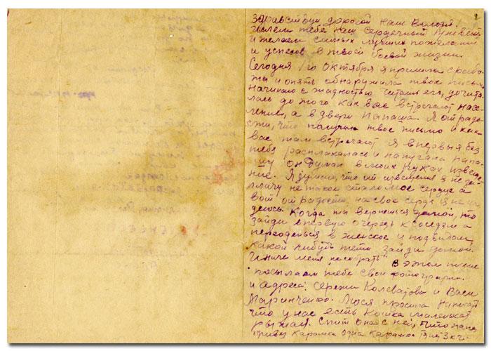 Письмо Е.Н.Алексеевой из Нижнего Тагила на фронт сыну В.П.Алексееву от 1 октября 1943 года. (НТГИА. Ф.645. Оп.1. Д.68. Л.2. Подлинник. Рукописный текст)