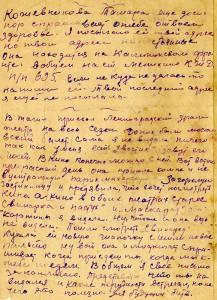 Письмо Е.Н.Алексеевой из Нижнего Тагила на фронт сыну В.П.Алексееву от 1 октября 1943 года. (НТГИА. Ф.645. Оп.1. Д.68. Л.2об. Подлинник. Рукописный текст)