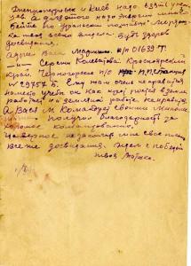Письмо Е.Н.Алексеевой из Нижнего Тагила на фронт сыну В.П.Алексееву от 1 октября 1943 года. (НТГИА. Ф.645. Оп.1. Д.68. Л.3. Подлинник. Рукописный текст)