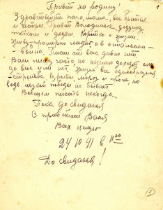 Письмо с фронта И.К.Никитина родным в поселок Висим от 24 октября 1941 года в 11:00 часов (НТГИА. Ф.646. Оп.1. Д.60. Л.1. Подлинник. Рукописный текст)