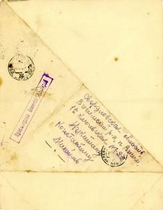 Письмо с фронта И.К.Никитина родным в поселок Висим от 24 октября 1941 года в 11:00 часов (НТГИА. Ф.646. Оп.1. Д.60. Л.1об. Подлинник. Рукописный текст)