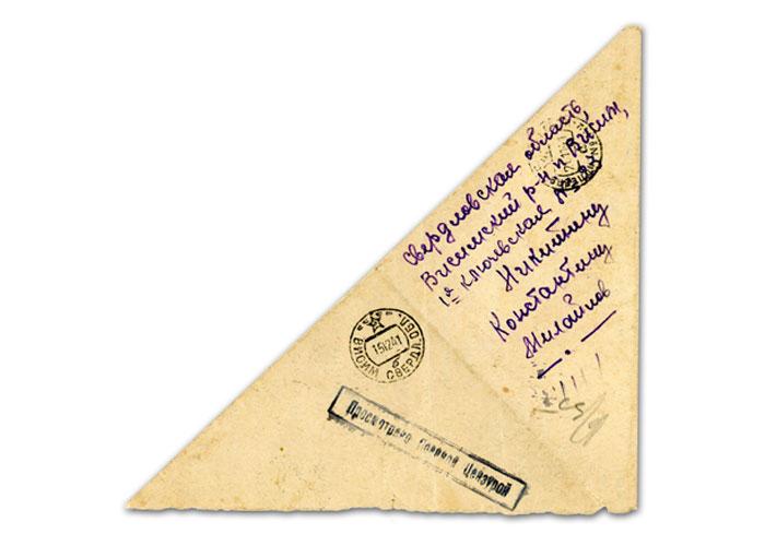 Письмо красноармейца И.К.Никитина с фронта своим родным в поселок Висим от 15 ноября 1941 года. (НТГИА. Ф.646. Оп.1. Д.60. Л.2об. Подлинник. Рукописный текст)