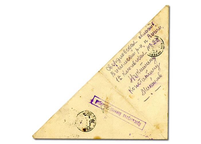 Письмо с фронта И.К.Никитина родным в поселок Висим от 24 октября 1941 года в 11:00 часов (НТГИА. Ф.646. Оп.1. Д.60. Подлинник. Рукописный текст)