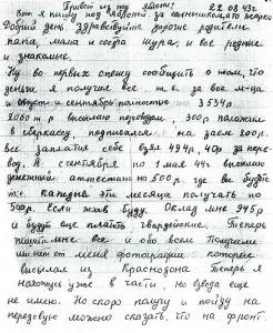Письмо красноармейца Н.Лебедева с фронта родным в поселок Висим от 22 августа 1943 года. (НТГИА. Ф.646. Оп.1. Д.62. Л.1. Копия)