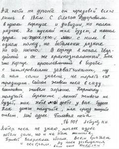 Письмо красноармейца Н.Лебедева с фронта родным в поселок Висим от 22 августа 1943 года. (НТГИА. Ф.646. Оп.1. Д.62. Л.1об. Копия)
