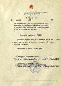 Решение исполнительного комитета Нижнетагильского городского Совета депутатов трудящихся от 14 апреля 1970 года № 126. (НТГИА. Ф.70. Оп.2. Д.1133. Л.106)