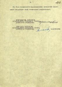 Решение исполнительного комитета Нижнетагильского городского Совета депутатов трудящихся от 27 апреля 1965 года № 151. (НТГИА. Ф.70. Оп.2. Д.939. Л.100)