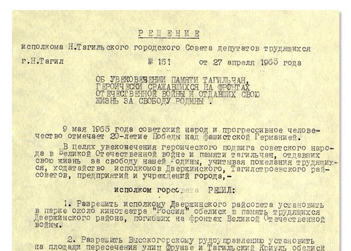 Решение исполнительного комитета Нижнетагильского городского Совета депутатов трудящихся от 27 апреля 1965 года № 151. (НТГИА. Ф.70. Оп.2. Д.939. Л.98)