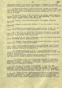 Решение исполнительного комитета Нижнетагильского городского Совета депутатов трудящихся от 27 апреля 1965 года № 151. (НТГИА. Ф.70. Оп.2. Д.939. Л.99)