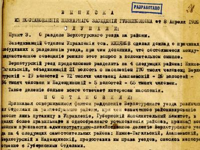 Постановление Пленума Екатеринбургского губисполкома от 8 апреля 1920 года. (НТГИА. Ф.99. Оп.1. Д.46. Л.28)