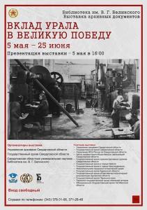 Афиша к выставке «Вклад Урала в Великую Победу». 2015 год.