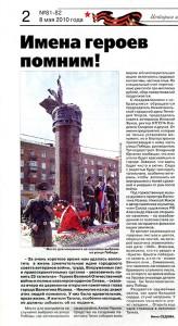 Газета «Тагильский рабочий». – 2010 г.– 8 мая (№ 81-82). – С.2