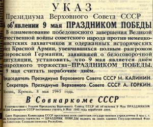 Газета «Правда». – 1945 г. – 9 мая (№ 110). – С.1