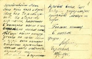 Открытка В.И.Уряшева родным от 10 июня 1945 года. (НТГИА. Ф.632. Оп.1. Д.13. Л.1. Подлинник. Рукописный текст)