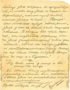 Письмо красноармейца Валериана Кирилловича Булыгина с фронта родным от 27 августа 1942 года. (НТГИА. Ф.645. Оп.1. Д.1. Л.1об. Подлинник. Рукописный текст)