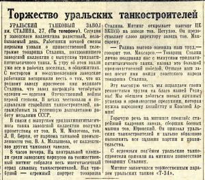 Газета «Правда». — 1945 г. — 28 мая (№ 127). — С.1