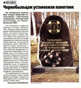 Газета «Тагильский рабочий». – 2010 г. – 6 мая (№ 79). – С.2