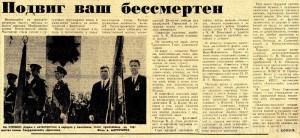 Газета «Тагильский рабочий». – 1970 г. – 12 мая (№ 94). – С.1