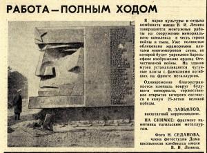 Газета «Тагильский рабочий». – 1970 г. – 29 апреля (№ 85). – С.4