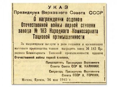 Газета «Тагильский рабочий». – 1945 г. – 29 мая (№ 104). – С.1
