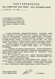 Постановление Главы Администрации города Нижний Тагил от20 июля 1995года № 329.  (НТГИА. Ф.560. Оп.1. Д.129. Л.63)