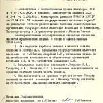 Приказ по государственной налоговой инспекции по городу Нижний Тагил от 9 августа 1990 года № 1. (НТГИА. Ф.584. Оп.1. Д.1. Л.2)