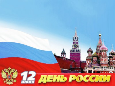 Открытка к государственному празднику Российской Федерации - День России