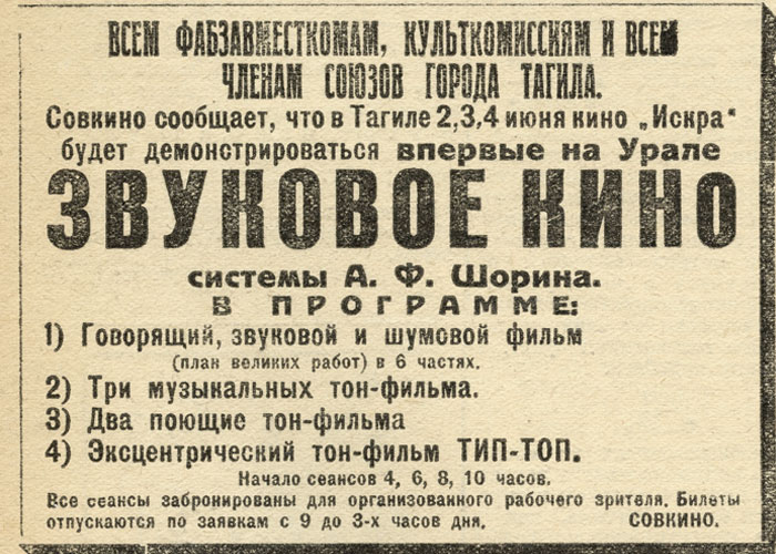 Газета «Рабочий». – 1930г. – 3 июня (№ 124). – С. 4