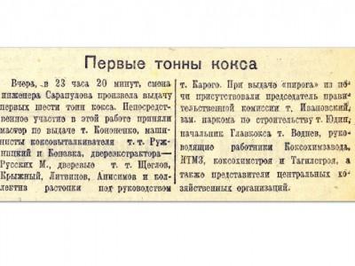 Газета «Тагильский рабочий». – 1940 г. – 18 июня (№ 139). – С.1