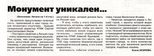 Газета «Тагильский рабочий». – 2010 г. – 22 июля (№ 133). – С.10