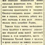Газета «Тагильский рабочий». – 1941 г. – 23 июня (№ 146). – С.1