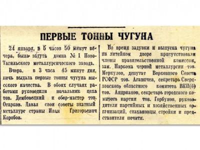 Газета «Тагильский рабочий». – 1940 г. – 26 июня (№ 145). – С.1