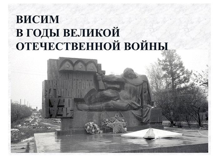 """Выставка """"Висим в годы Великой Отечественной войны"""""""