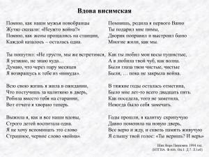 """Стихотворение """"Вдова висимская"""" Шик Веры Павловны. 1994 год. (НТГИА. Ф.646. Оп.1. Д.7. Л.1об)"""