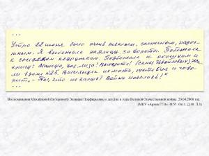 Воспоминания Михайловой (Буториной) Эльвиры Порфирьевны о детстве в годы Великой Отечественной войны. 20.04.2000 год. (МКУ «Архив ГГО». Ф.55. Оп.1. Д.48. Л.3)
