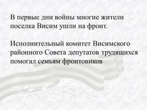 В первые дни войны многие жители поселка Висим ушли на фронт...